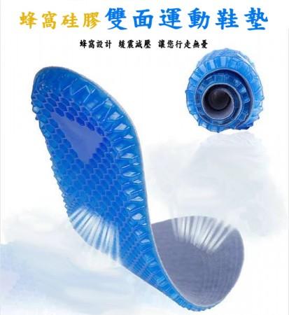 (男款)蜂巢矽膠鞋墊 透氣 吸汗 排濕 除臭 可自由剪裁 超彈減震
