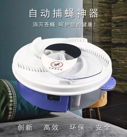 USB電動捕蠅器 電動滅蠅器補蒼蠅神器自動捕蠅器環保滅蒼蠅沒有附誘餌包 (可另外加購電池)