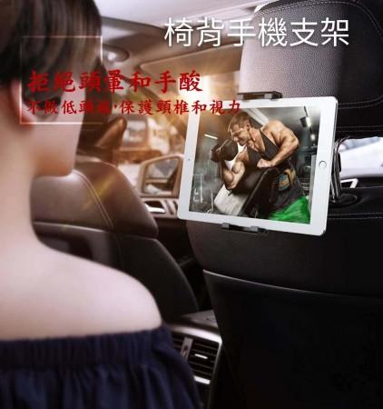 椅背手機支架 汽車後座伸縮支架 手機平板車用支架 椅背頭枕支架
