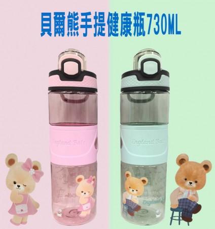 貝爾熊健康瓶730ml 水瓶 水壺 無毒手提健康瓶 英國貝爾熊
