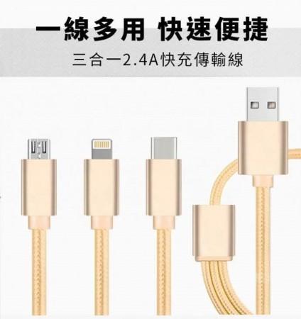 三合一尼龍編織快充線 三合一鋁合金尼龍編織傳輸線 快速充電線 Micro USB Type-C iPhone 8 快充線 閃充