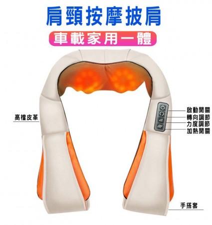 肩頸按摩披肩 電動頸椎 揉捏脖子頸肩 頸部 腰部 加熱按摩器 按摩大師