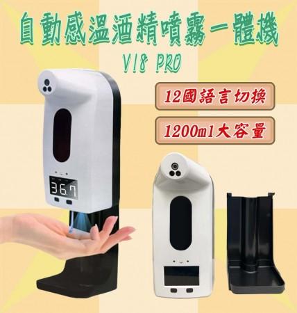 自動感溫酒精噴霧一體機V18 PRO(含充電頭) 非接觸式感溫機 酒精機 洗手機 智能感應洗手