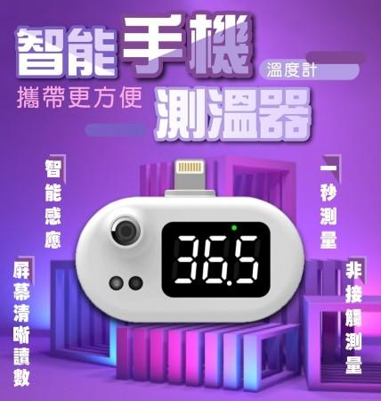 智能手機測溫器 額溫槍 體溫計 迷你測溫儀 一秒測溫 紅外線 非接觸 蘋果 Type-c