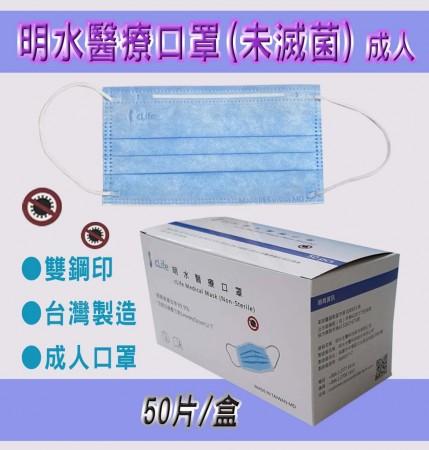 明水醫療口罩(未滅菌) 成人口罩 雙鋼印 台灣製造