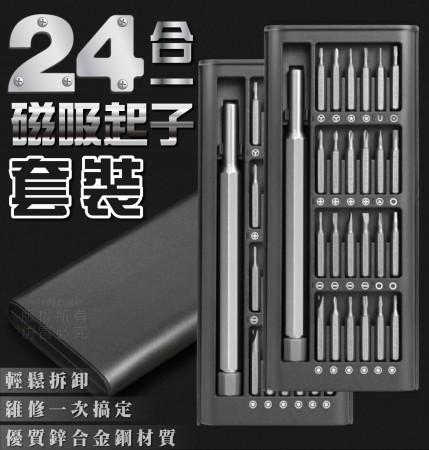 24合1磁吸起子套裝 強磁吸頭 多種替換頭 維修工具套組 螺絲起子套組 十字起子 一字起子 梅花起子