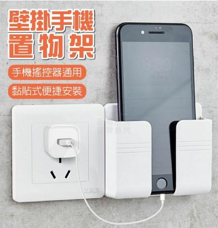 (5個一組)壁掛手機置物架 床頭收納 手機充電架 遙控器收納 收納盒 免釘