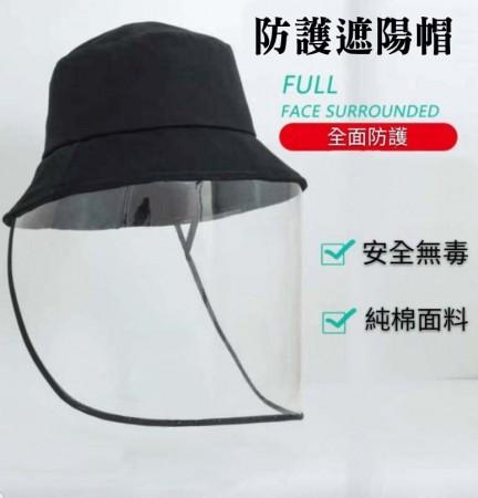 防護遮陽帽 ※活動超殺促銷,購買兩個就多送一個(款式隨機),三個平均一個100元※  保護臉口鼻 成人款 兒童款 大人 小孩 漁夫帽 帽子