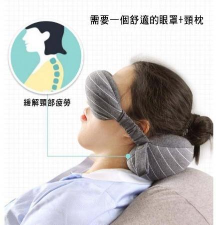 頸枕眼罩 旅行枕 午睡枕 午休枕 頸枕眼罩二合一  睡眠無憂 輕鬆入眠