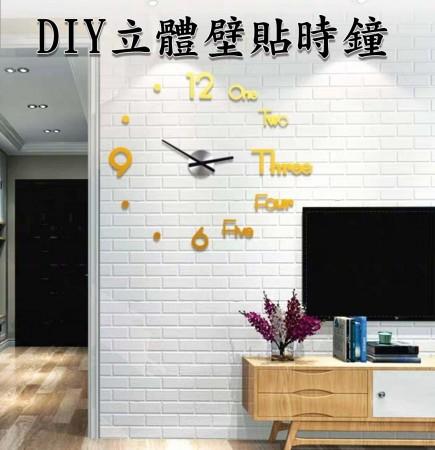 DIY立體壁貼時鐘 創意壁貼掛鍾 免打孔 裝飾