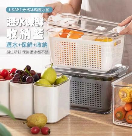 (預購)瀝水保鮮收納籃 保鮮盒 洗菜籃 收納盒 瀝水籃 冰箱收納