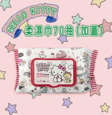 HELLO KITTY柔濕巾70抽(加蓋) 濕紙巾 凱蒂貓 三麗鷗