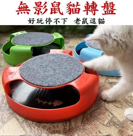 貓轉盤 貓抓老鼠轉盤趣味玩具 貓咪玩具 貓玩具 寵物玩具 寵物用品 逗貓道具