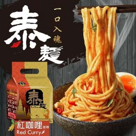 泰麵-紅咖哩(4包/袋) 乾湯兩吃 食品 泡麵 手工麵