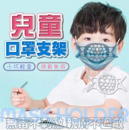 兒童口罩支架(10入) 口罩支架 立體透氣口罩架 口罩防悶器 口罩內托 不變形 兒童口罩