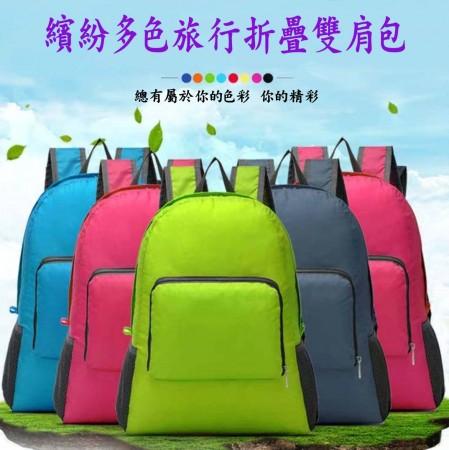 折疊雙肩背包 後背包 旅行包 可折疊 雙肩包 背包 旅遊 旅行