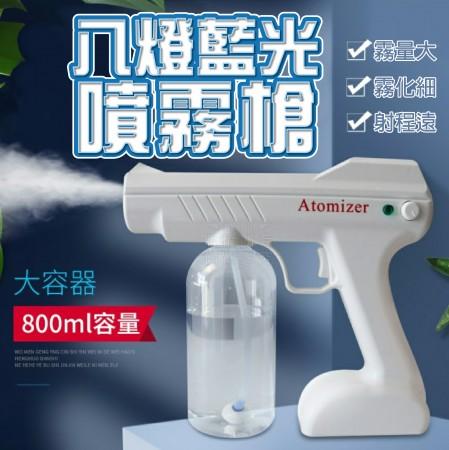 8燈藍光噴霧槍 酒精槍 無線充電 手持酒精機 自供噴霧 辦公室 室內 校園