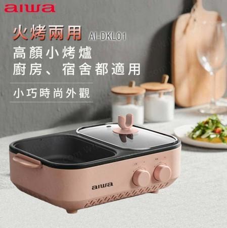(預購)火烤兩用高顏小烤爐 廚房 宿舍 雙旋鈕 獨立控溫 涮煮 煎烤