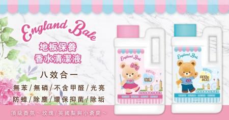 貝爾熊地板清潔劑 2000ml容量 台灣製造 除蟑 除塵 抗菌 除污垢 高效去汙 添加淡淡香味 八效合一 光亮不傷手