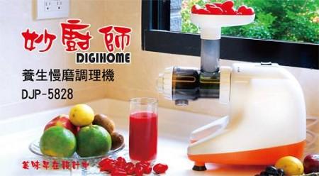 福利品妙廚師慢磨調理機 (DJP-5828)