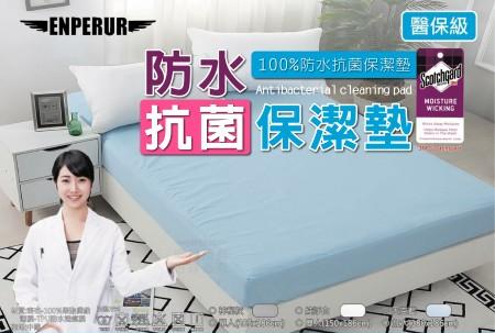 防水抗菌保潔墊 超薄透氣 不悶熱 防塵 防水 生理期 臥床不便者