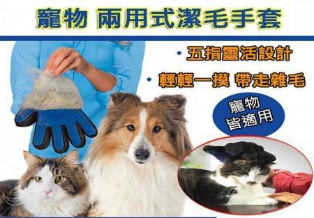 寵物潔毛手套 寵物理毛 洗澡必備手套 寵物順理毛髮 安撫潔毛兩用