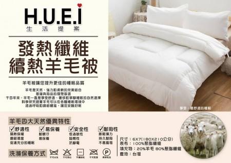 生活提案羊毛被 棉被 雙人被子 台灣製造 蓬鬆柔軟 抗寒首選