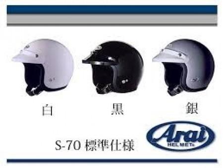 日本 Arai S-70 3/4罩 安全帽(3色)廠商優待價兩入10000元