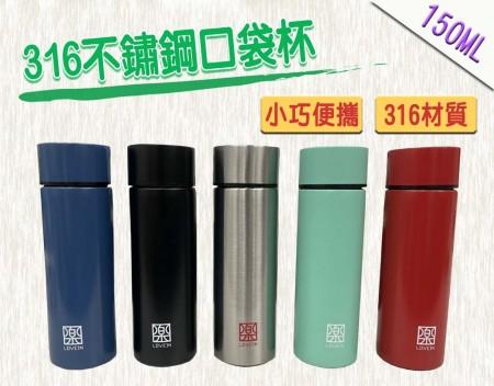 316不鏽鋼口袋杯 150ML 保溫杯 保溫瓶 隨手杯 隨身瓶 輕量迷你
