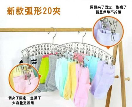 20夾防風晾衣架 曬衣架 防風掛勾 弧形設計 可晾可夾 襪子 衣服 夾子