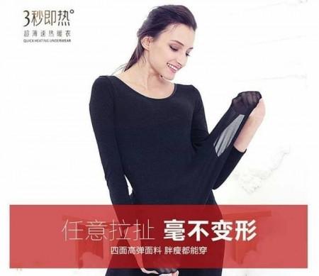 加厚款發熱衣套裝(女) 3秒即熱 舒適性極佳 保暖發熱衣 彈性超大 貼身不灌風發熱度100