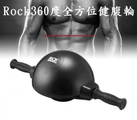 福利品-Rock360度全方位健腹輪 健身神器 健身器材 腹肌 核心肌群等肌肉線條