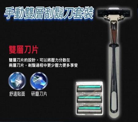 手動雙層刮鬍刀套裝 手動刮鬍刀 刀架 刀頭 鋒利刀片 男士護理組合 一鍵替換