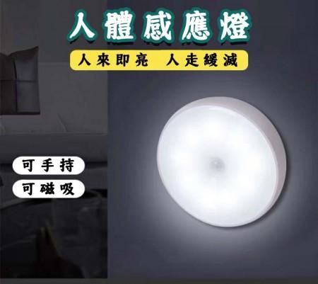 人體感應燈 衣櫃燈 玄關燈 櫥櫃燈 走廊燈 感應燈 床頭燈