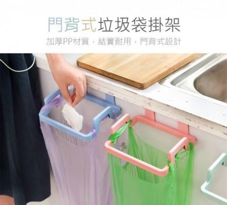 (2入一組)垃圾袋掛架 廚房流理台櫥櫃門板垃圾架