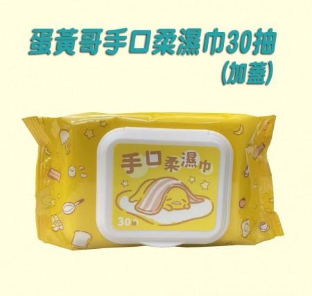 蛋黃哥手口柔濕巾30抽(帶蓋) 溼紙巾 擦手巾 肌膚清潔 用品清潔 便攜
