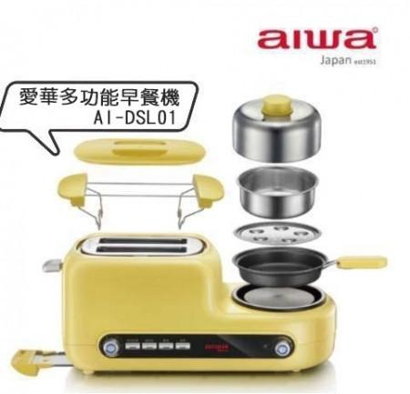 【aiwa愛華】多功能早餐機(AI-DSL01)