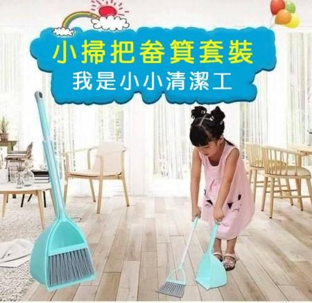 現兒童迷你小掃把組 人體工學握把 手感舒適 掛空設計 掃把畚箕套裝 兒童掃把