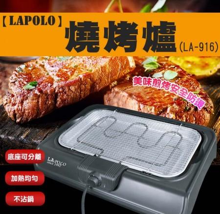 【LAPOLO】燒烤爐(LA-916)