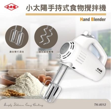 小太陽手持式食物攪拌機 TK-9512 按壓即可退桿 清洗方便 5段速選擇 滿足各式料理