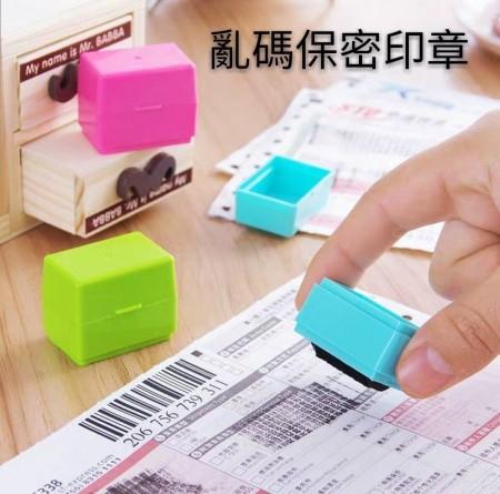 (5個一組)亂碼保密印章 個資加密印章 滾輪章  隱私加密印章 亂碼章 報廢章 文具用品