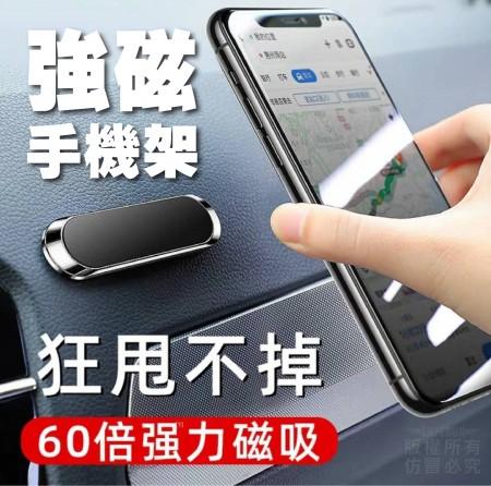 強磁手機架 強磁 手機架 穩固精巧 不留痕跡 小巧便捷 適用多場所 居家 車內 辦公室小物