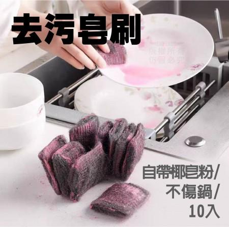 10入去污皂刷 鋼刷 洗刷工具 萬能清潔刷 鋼絲刷 強力去除 萬用清潔皂刷