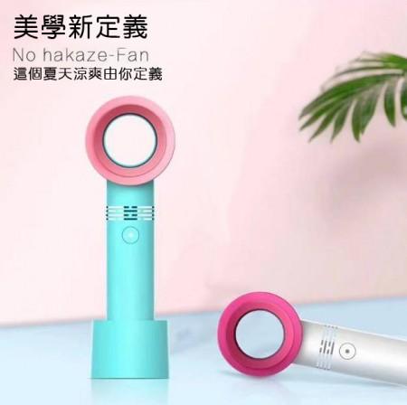 【預購】無葉風扇 迷你小風扇 USB 手持電風扇 便攜充電 安全 寶寶風扇 兒童安全風扇