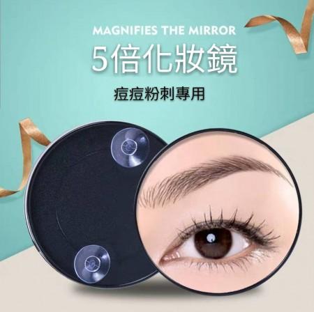 吸盤式5倍化妝鏡 拔粉刺 臉部放大 去黑頭 美容鏡 隨身便攜 卸妝 修眉 放大鏡子 放大化妝鏡