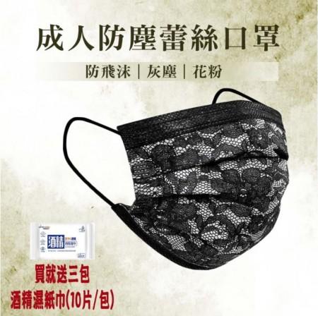 成人防塵蕾絲口罩(50片/盒) ※買就送三包〈酒精濕紙巾10片/包〉※ 防塵口罩
