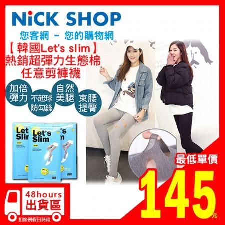 本周降價 48小時快速出貨/ 韓國 【Let ' s slim】絲襪 熱銷 超彈力 生態棉 任意剪 褲襪