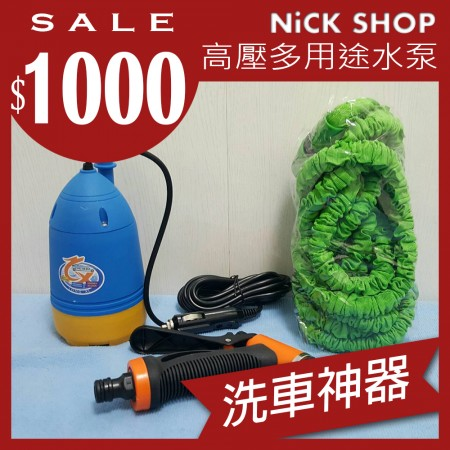 12v 高壓多用途水泵 強力噴水 多用途取水用 洗車神器