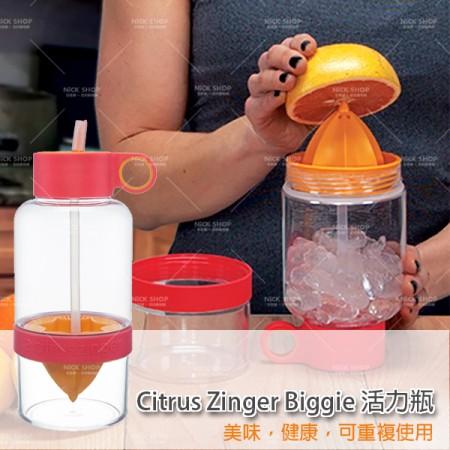 【Citrus Zinger正品】 Biggie 活力瓶 檸檬瓶 榨汁杯