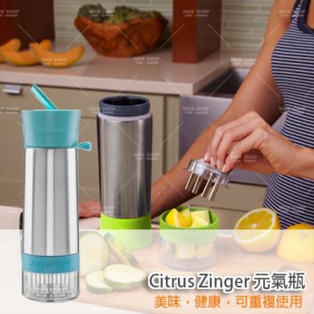 【Citrus Zinger正品】Aqua Zinger 元氣瓶 檸檬瓶 榨汁杯